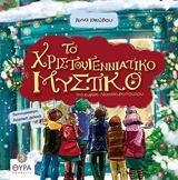 Το χριστουγεννιάτικο μυστικό της κυρίας Νοικοκυροπούλου