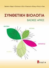 Συνθετική βιολογία