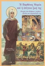 Η Παρθένος Μαρία και η επίγεια ζωή της