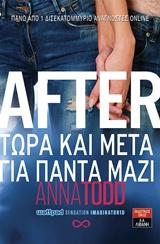 After: Τώρα και μετά για πάντα μαζί