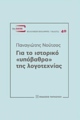 """Για το ιστορικό """"υπόβαθρο"""" της λογοτεχνίας, , Νούτσος, Παναγιώτης Χ., 1948-, Εκδόσεις Παπαζήση, 2017"""