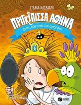 Πριγκίπισσα Αθηνά: Ουπς, δεν είμαι πια όμορφη!