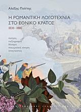 Η ρομαντική λογοτεχνία στο έθνος κράτος 1830-1880 (Κρατικό Βραβείο Δοκιμίου-Κριτικής 2018)