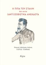 Η πίπα του Στάλιν και άλλα (αντι)σοβιετικά ανέκδοτα