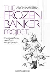 The Frozen Banker Project: Μια σουρεαλιστική προσέγγιση στη γαστρονομία
