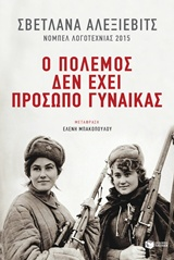 Ο πόλεμος δεν έχει πρόσωπο γυναίκας