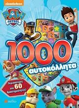Paw Patrol: 1000 αυτοκόλλητα