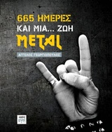 665 ημέρες και μια... ζωή Metal