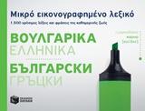 Μικρό εικονογραφημένο λεξικό: Βουλγαρικά - Ελληνικά