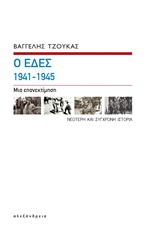 Οι ΕΔΕΣ 1941-1945