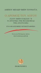 Ο δρόμος του Λόγου: Χάυυ Ιμπν Γιακζά ή Τα μυστικά της φιλοσοφίας της ανατολής
