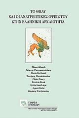 Το θήλυ και οι ανατρεπτικές όψεις του στην ελληνική αρχαιότητα