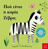 Πού είναι η κυρία Ζέρβα;