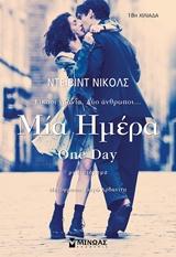 Μια μέρα
