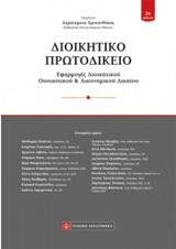Διοικητικό πρωτοδικείο, Εφαρμογές διοικητικού ουσιαστικού και δικονομικού δικαίου, Συλλογικό έργο, Νομική Βιβλιοθήκη, 2009