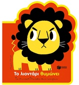 Το Λιοντάρι Θυμώνει