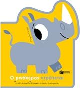 Ο Ρινόκερος Ντρέπεται