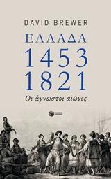 Ελλάδα 1453-1821