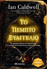 Το Πέμπτο Ευαγγέλιο (trade edition)