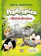 Poptropica #3: Η μυστική κοινωνία