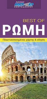 Best of Ρώμη