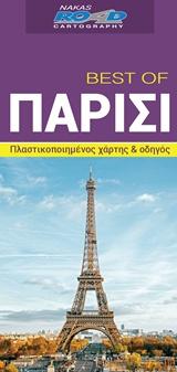 Best of Παρίσι