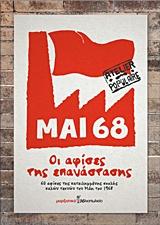 Μάης 68: Οι αφίσες της επανάστασης