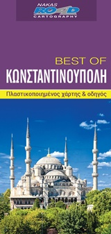 Best of Κωνσταντινούπολη