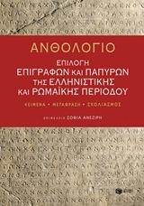 Ανθολόγιο: Επιλογή επιγραφών και παπύρων της ελληνιστικής και ρωμαϊκής περιόδου