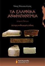 Τα ελληνικά ανθρωπωνύμια