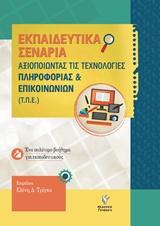Αξιοποιώντας της τεχνολογίες πληροφορίας και επικοινωνιών (Τ.Π.Ε)