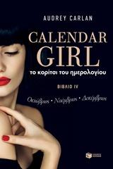 Το Κορίτσι του Ημερολογίου #4
