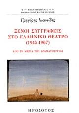 Ξένοι συγγραφείς στο ελληνικό θέατρο (1945-1967)
