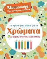 Το πρώτο μου βιβλίο για τα Χρώματα