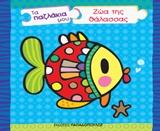 Τα παζλάκια μου: Ζώα της θάλασσας