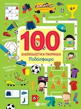 100 διασκεδαστικά παιχνίδια: Ποδόσφαιρο