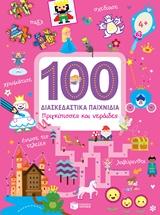 100 διασκεδαστικά παιχνίδια: Πριγκίπισσες και νεράιδες