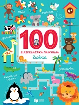 100 διασκεδαστικά παιχνίδια: Ζωάκια