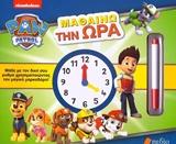 Paw Patrol: Μαθαίνω την ώρα