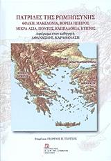 Πατρίδες της ρωμηωσύνης: Θράκη, Μακεδονία, Βόρεια Ήπειρος, Μικρά Ασία, Πόντος, Καππαδοκία, Κύπρος