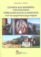 Ιστορία και μνημεία των επαρχιών Τρικάλων και Καλαμπάκας