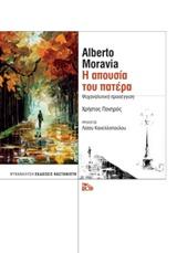 Alberto Moravia: Η απουσία του πατέρα