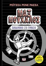 Μαξ Μούχαλος #2