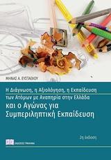 Η διάγνωση, η αξιολόγηση, η εκπαίδευση των ατόμων με αναπηρία στην Ελλάδα και ο αγώνας για συμπεριληπτική εκπαίδευση