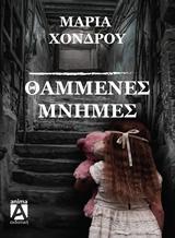 Θαμμένες μνήμες, , Χονδρού, Μαρία, Anima Εκδοτική, 2018
