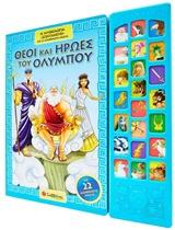 Θεοί και ήρωες του Ολύμπου