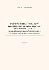 Βασικοί άξονες και μηχανισμοί αναδιάρθρωσης και εκσυγχρονισμού της ελληνικής γεωργίας