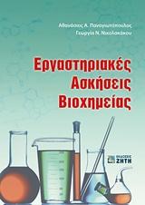Εργαστηριακές ασκήσεις βιοχημείας