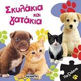 Σκυλάκια και γατάκια