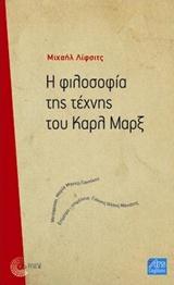 Η φιλοσοφία της τέχνης του Καρλ Μαρξ